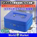 小型 金庫 オフィス 事務所 ブラック ホワイト ブルー レッド ダイヤル式 ◇KCB-605-D