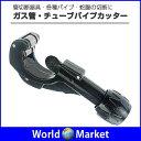 ガス管 チューブ パイプ カッター 管切断 蛇腹 水栓工事 ◇LX3-35MM