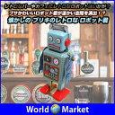 ブリキ ロボット 懐かしい レトロ アンティーク 小物 お部屋 の アクセント ◇MS294
