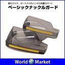 ベーシック ナックル ガード バイク 専用 ハンドル 風防 防寒 防護 カバー ハンドルカバー ◇TH-BS