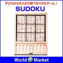 SUDOKU 数独 木製 パズル ナンバープレイス ナンプレ 推理ゲーム 卓上ゲーム 9ブロック キッズ 子供 教育玩具 おもちゃ 大人 ボードゲーム ◇ZC024