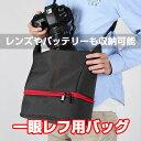 一眼レフカメラ用バッグ 斜め掛け ショルダーバッグ