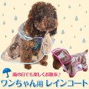 犬用 レインコート ワンちゃん カッパ クリア ペット用品 ...