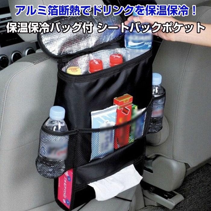 保温保冷バッグ付車用シートバックポケット収納後部座席後部座席カー用品メール便◇C-COOLBAG