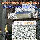 ソーラー LED 玄関ライト 人感センサー ガーデン 防水 モーションセンサー センサーライト 自動点灯 自動消灯 太陽光発電 ◇HBT-1606