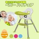 ベビー キッズ ハイチェア テーブル付き 子供用椅子 多機能 6ヶ月〜3歳 ◇AH-818A