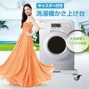 洗濯機 かさ上げ台 キャスター付き 可動式 大型家電 耐荷重300kg ◇GS-TJ
