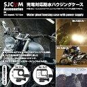 SJCAM USB 充電 対応 防水 ハウジング ケース SJ6 Legend SJ7 Star 対応 オートバイ 自転車 マウント 公式 正規代理店品 ◇SJ-BIKECHAGER
