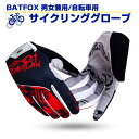 BATFOX 男女兼用 自転車用 サイクリンググローブ フル...