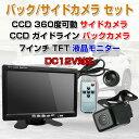 7インチモニター+サイド/バックカメラセット 7インチ TFT液晶モニター CCD バックカメラ サイドカメラ ガイドライン ◇TRISET-PRO2