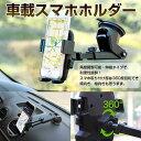 車載スマホホルダー 伸縮 角度調整 可能 スマホ 360度回転 吸盤式 マップ ナビ 動画視聴 撮影 フロントガラス ダッシュボード 固定 デスク上にも ◇BH-180SD