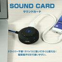 外付けサウンドカード SOUND CARD USB ハブ2.0 オーディオ 変換 アダプタ Windows PC Macbook PS4 マイク ゲーミング ヘッドセット ヘ..