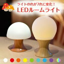 きのこ型 LEDルームライト ナイト ベッドサイド ランプ 七色変化 USB充電式 タイマー機能