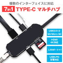 7in1 USB Type-C ハブ LANポート 4K HDMI出力 PD充電 USB3.0ポート×2 Micro SDカードリーダー SDカードリーダー Windows Macbook pro など対応 ◇YC-206
