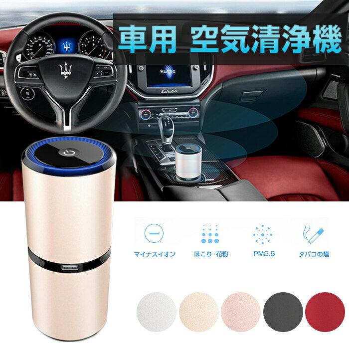 車用空気清浄機空気清浄器エアクリーナーポータブルカーアクセサリーシガーソケット給電スマホ充電対応US