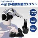 Playstation VR 用 4in1 多機能 縦置き ...