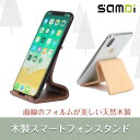 SAMDI 木製スマートフォンスタンド 縦、横、どちらにでも...