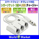 シガーソケット USB+3連 シガー電源 USB電源 シガー電源ポート 光る3連シガーソケット USBポート USB充電器 ◇3C-SOCKET