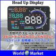 ヘッドアップディスプレイ スピードメーター OBD2/EU OBD 運転走行距離の測定 フロントガラス ディスプレイ表示 HUD◇A8