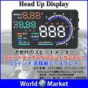 ヘッドアップディスプレイ スピードメーター OBD2/EU OBD 運転走行距離の測定 フロントガラ