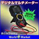 電圧計 実効値測定 6000カウント ハンドヘルドタイプ デジタルマルチメーター AC/DC電流 電圧 抵抗 静電容量 周波数 デューティーサイクルの測定 ◇ADM08A