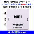 【ゆうパケット】 AV2HDMI コンバーター HDMI1080P VIDEO miniAV2HDMI CRT/LEDモニター/プロジェクター/車載モニター接続可能 ◇AV2HDMI