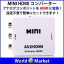 コンバーター HDMI1080P VIDEO miniAV2HDMI CRT/LEDモニター プロジェクター 車載モニター接続可能【ゆうパケットで僧送料無料】 ◇AV2HDMI