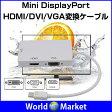 Mini DisplayPort HDMI/DVI/VGA変換ケーブル 3-in-1変換アダプタケーブル iMac Mac Book【ゆうパケットで送料無料】◇B04058