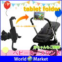 ベビーカータブレットホルダー iPadホルダー 赤ちゃん 泣き止む ホルダー スタンド 自転車ハンド...