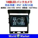 楽天直販ワールドマーケット防水/防塵:IP67 広角135度 CMDレンズ 18個LED バックカメラ 解像度:420 TVline 12/24V対応 ◇BK500