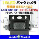 バックカメラ 18LED リアカメラ カー用品 解像度656×492 DC12/24V レンズ広角120° トラック/バス/重機/乗用車用 ◇BK800