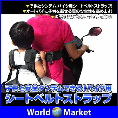 子供 安全 タンデムベルト バイク用 シートベルト ストラップ◇BKBELT