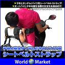 子供 安全 タンデムベルト バイク用 シートベルト ストラップ◇BKBELT 10P03Dec16