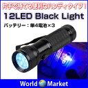12LED ブラックライト 懐中電灯 紫外線ライト お札 判定 鑑定 ◇BLACKLIGHT