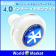 耳栓タイプ Bluetooth 4.0 インナーイヤホンマイク Bluetoothイヤホンマイク イヤフォン ハンズフリー ワイヤレス イヤフォンマイク ◇BLUE-04