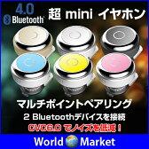 超ミニイヤホン 耳栓タイプ マイク ハンズフリー Bluetooth 4.0 CSR4.0 CVC 6.0 イヤホン ヘッドセット ワイヤレス イヤホンヘッドホン HIFIオーディオ 内蔵マイク【オーディオ】◇BLUEO300