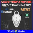 ショッピングbluetooth 耳栓タイプ Bluetooth イヤホン 密閉型入耳式 小型 マイク内臓通話可能 インナーイヤー【オーディオ】◇BLUEA8 05P27May16