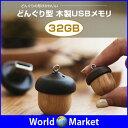 どんぐり型 USBメモリ 32GB 木製 ウッド 職人 マグネット付き 磁石 贈り物 GIFT おしゃれ 可愛い【メール便】◇BONMIMO-32GB