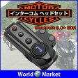 Bluetooth オートバイ バイク ヘルメット インターコム ヘッドセット FM バイク・ツー・バイク ハンズフリー通話 インターカム ◇BT-S1