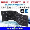 折り畳み式 シリコンキーボード Bluetooth 3.0対応 防水 US配列 ◇BT115