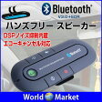 車載用 ハンズフリー スピーカー Bluetooth3.0 サンバイザー バイザー クリップ カースピーカー DSP エコーキャンセル ◇CAR-PHONE 05P28Sep16