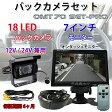 7インチモニター+LEDバックカメラセットPRO 12V/24V兼用 LEDバックカメラセット+一体型 20Mケーブル◇NB-OMT70SETPRO