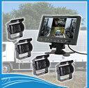 4分割対応 7インチ液晶 暗視カメラ 12V/24V トラックバックシステム 周辺カメラシステム ◇...