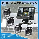 4分割対応 7インチ液晶 暗視カメラ 12V/24V トラックバックシステム 周辺カメラシステム ◇OMT78SET