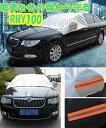 自動車用 フロントガラス カバー霜・雪・霧・黄砂・ホコリ、鳥の糞からフロントガラスをガードし冬場は凍