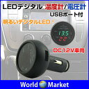 ミニ LEDデジタル温度計/電圧計 12V車用 USBポート付 シガーソケット式 USBポート 温度測定−9〜80℃ ◇CIGAR-USB