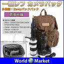 一眼レフカメラバッグ カメラリュック 2wayバックパック インナーバッグ付き 防雨仕様 アウトドア 旅行 通勤 Canon Pentax ◇CMAG-F5【並行輸入品】 10P03Dec16
