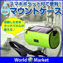 自転車用 マウントケース 防水 自転車バッグ タッチパネル スマートフォンバッグ 携帯型マルチバッグ 5.5インチ サイクリング ◇CQB-001