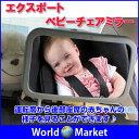 ベビーチェアミラー イチャイルドシート設置ミラー 赤ちゃん用バックミラー 後部座席用バックミラー【カー用品】◇CR-BMR1001 10P03Dec16