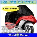 日焼け止めバイクカバー 小型 中型 大型バイク 雨 UV オックスフォード布カバー サイズ豊富 ダストブロック 錆防止 ◇CS-001
